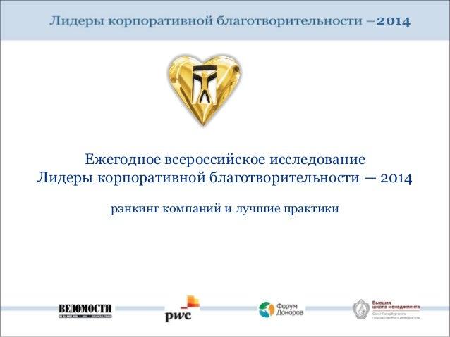 2014 Ежегодное всероссийское исследование Лидеры корпоративной благотворительности — 2014 рэнкинг компаний и лучшие практи...