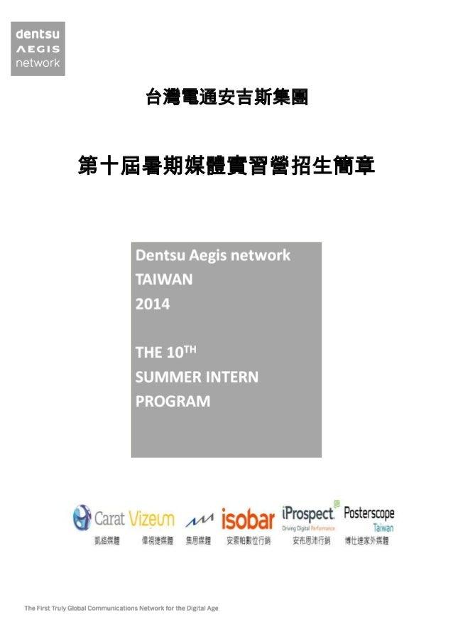 台灣電通安吉斯集團 第十屆暑期媒體實習營招生簡章