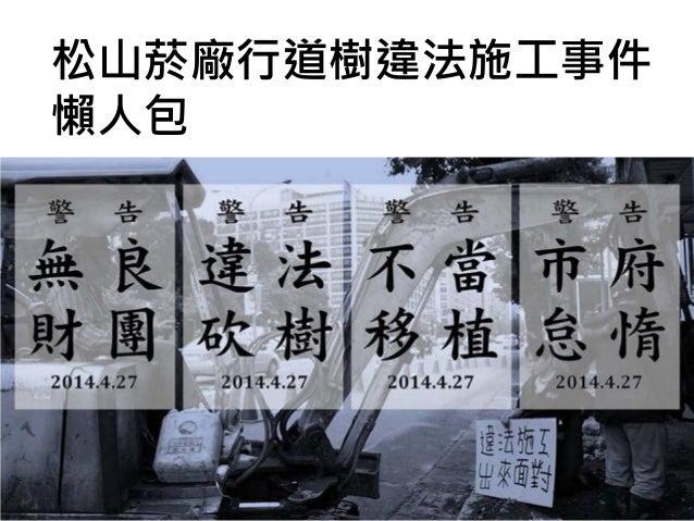松山菸廠行道樹違法施工事件 懶人包 1