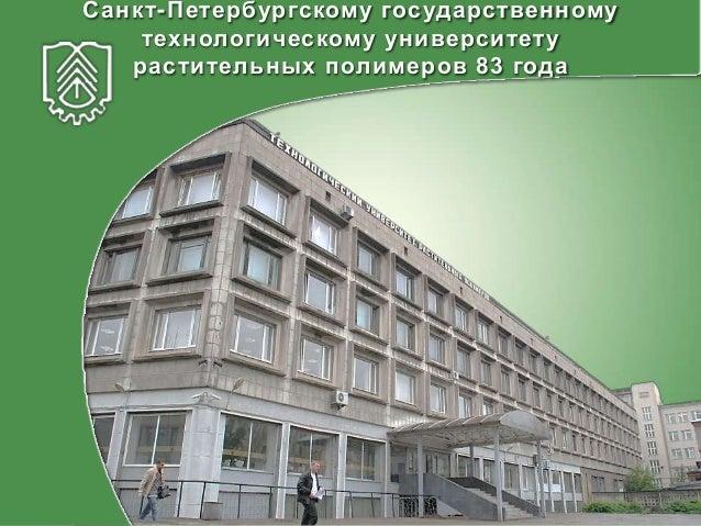 Санкт-Петербургскому государственному технологическому университету растительных полимеров 83 года