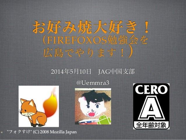 """お好み焼大好き! (FIREFOXOS勉強会を! 広島でやります!) 2014年5月10日JAG中国支部! @Uemmra3 """"フォクすけ"""" (C) 2008 Mozilla Japan"""