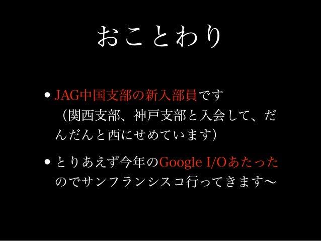 2014.05.10.JAG中国支部 FirefoxOS勉強会やります! Slide 2