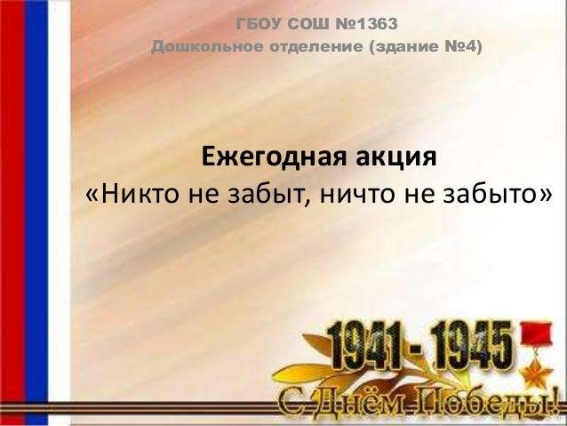 Ежегодная акция «Никто не забыт, ничто не забыто» ГБОУ СОШ №1363 Дошкольное отделение (здание №4)