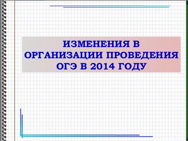 собрание огэ 2014 Slide 2