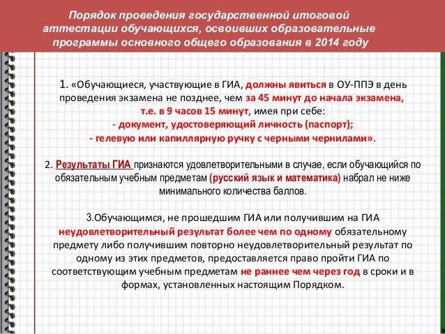 собрание огэ 2014 Slide 3