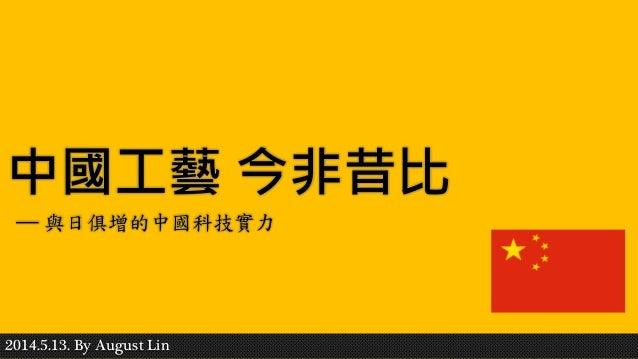 2014.5.13. By August Lin 中國工藝 今非昔比 — 與日俱增的中國科技實力