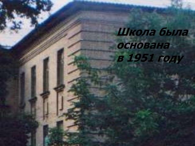 FokinaLida.75@mail.ru Школа была основана в 1951 году