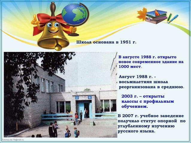 FokinaLida.75@mail.ru Школа основана в 1951 г. В августе 1988 г. открыто новое современное здание на 1000 мест. Август 198...