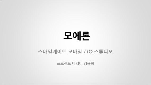 모에론  스마일게이트 모바일 / iO 스튜디오  프로젝트 디렉터 김용하