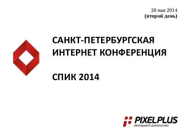 САНКТ-ПЕТЕРБУРГСКАЯ ИНТЕРНЕТ КОНФЕРЕНЦИЯ СПИК 2014 28 мая 2014 (второй день)
