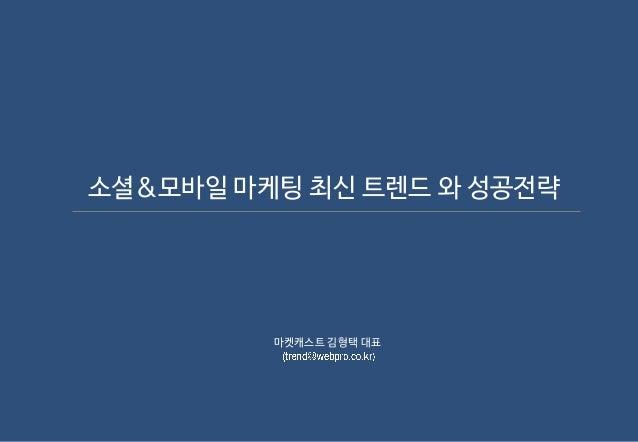 소셜&모바일 마케팅 최신 트렌드 와 성공전략 마켓캐스트 김형택 대표