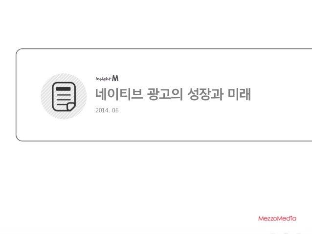 2014-06-10 11 마스터 제목 스타일 편집 2014-06-10 1 네이티브 광고의 성장과 미래 2014. 06