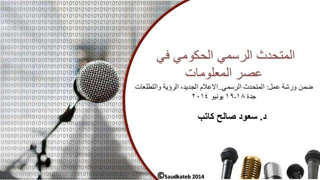 في الحكومي الرسمي المتحدث المعلومات عصر عمل ورشة ضمن:الرسمي المتحدث..والتطلعات الرؤية ،الجديد ...