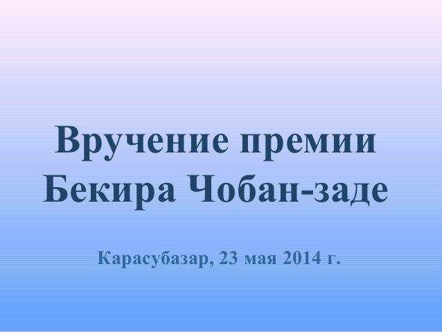 Вручение премии Бекира Чобан-заде Карасубазар, 23 мая 2014 г.