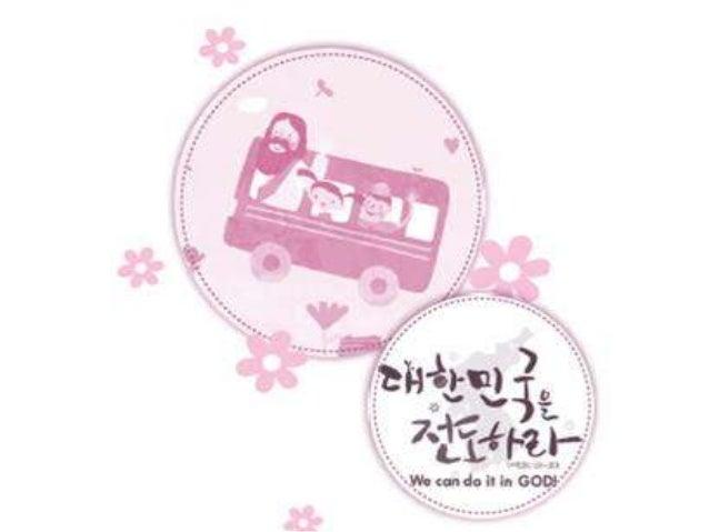 총회교육진흥원 정혜원 전도사