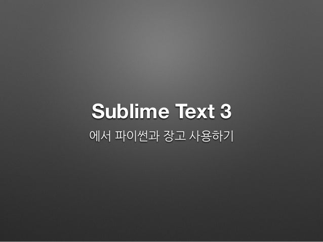 Sublime Text 3 에서