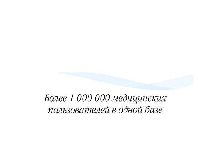 Vitagramma.com+ хранение+и+управление+данными+медицинских+исследований+ ++ Более 1 000 000 медицинских пользователей в одн...