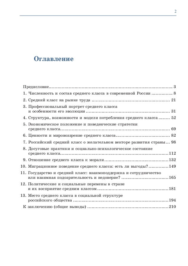 средний класс знакомства москва