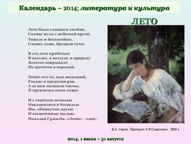 2014.2014. 1 июня – 31 августа1 июня – 31 августа КалендарьКалендарь – 2014;– 2014; литература и культуралитература и куль...