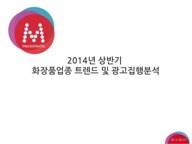 2014년 상반기 화장품업종 트렌드 및 광고집행붂석 2014.08.07