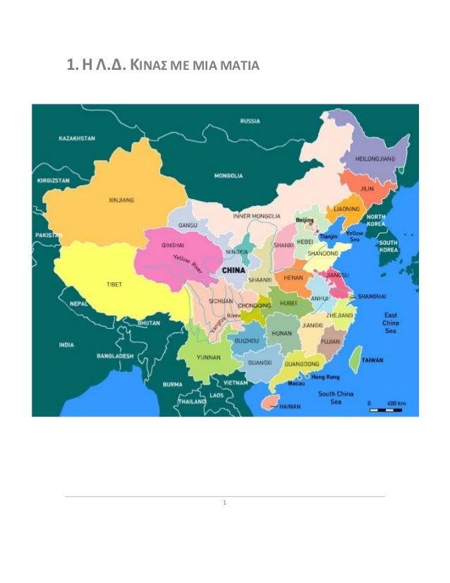 Beijing διαδικτυακό site γνωριμιών ιστοσελίδες γνωριμιών Αθήνα Ελλάδα