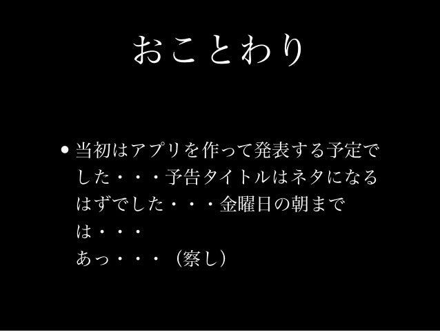 2014.05.31.中国firefox os勉強会 pub Slide 2