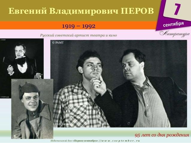 Евгений Владимирович ПЕРОВ  1919 – 1992  95 лет со дня рождения  Русский советский артист театра и кино  Издательский дом ...
