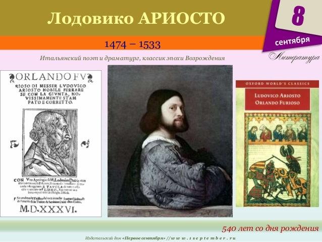 Лодовико АРИОСТО  1474 – 1533  Итальянский поэт и драматург, классик эпохи Возрождения  540 лет со дня рождения  Издательс...
