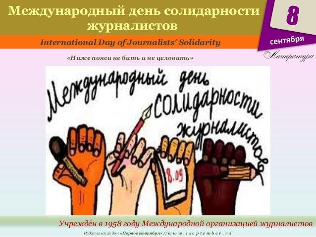 Международный день солидарности  журналистов  International Day of Journalists' Solidarity  «Ниже пояса не бить и не целов...