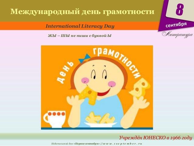 Международный день грамотности  International Literacy Day  Учреждён ЮНЕСКО в 1966 году  ЖЫ – ШЫ не пиши с буквой Ы  Издат...