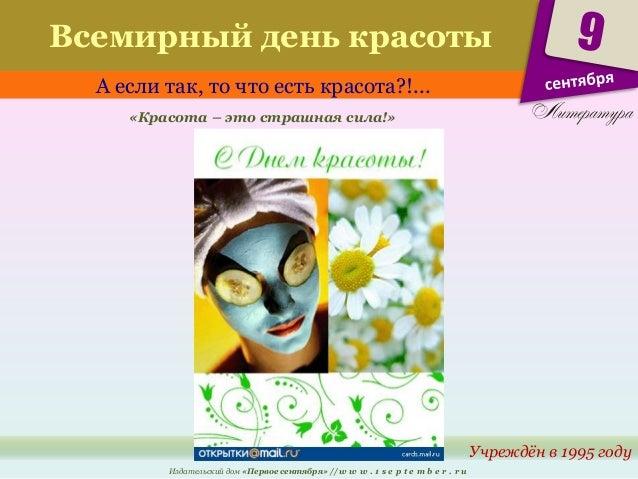 Всемирный день красоты  А если так, то что есть красота?!...  Издательский дом «Первое сентября» // w w w . 1 s e p t e m ...