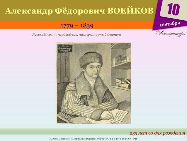 Александр Фёдорович ВОЕЙКОВ  1779 – 1839  235 лет со дня рождения  Русский поэт, переводчик, литературный деятель  Издател...