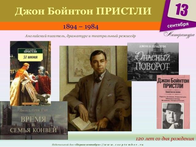 Джон Бойнтон ПРИСТЛИ  1894 – 1984  Английский писатель, драматург и театральный режиссёр  120 лет со дня рождения  Издател...