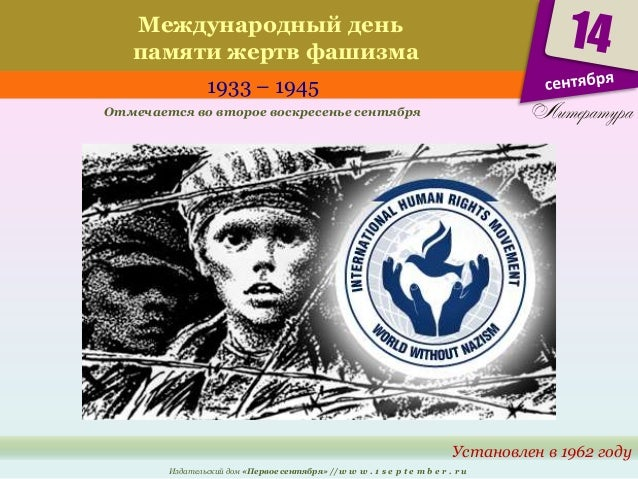 Международный день  памяти жертв фашизма  1933 – 1945  Установлен в 1962 году  Отмечается во второе воскресенье сентября  ...