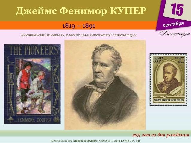 Джеймс Фенимор КУПЕР  1819 – 1891  Американский писатель, классик приключенческой литературы  225 лет со дня рождения  Изд...