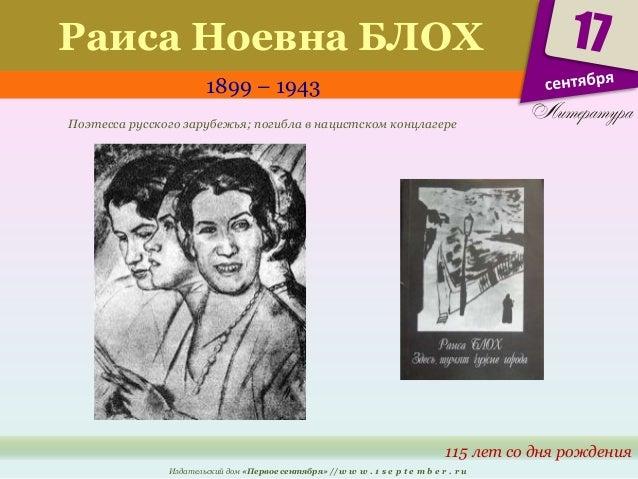 Раиса Ноевна БЛОХ  1899 – 1943  Поэтесса русского зарубежья; погибла в нацистском концлагере  115 лет со дня рождения  Изд...
