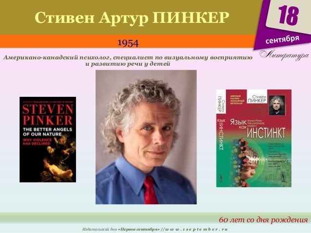 Стивен Артур ПИНКЕР  1954  Американо-канадский психолог, специалист по визуальному восприятию  60 лет со дня рождения  и р...