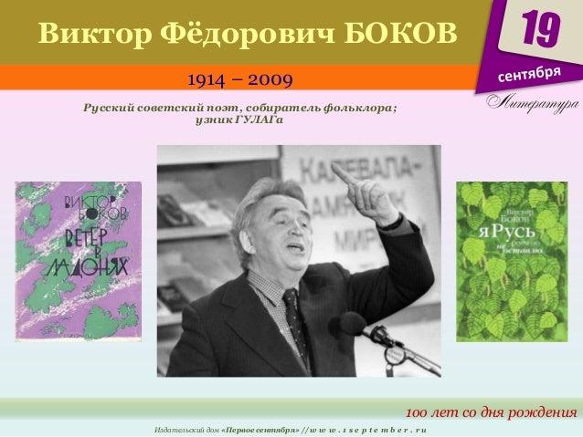 Виктор Фёдорович БОКОВ  1914 – 2009  1оо лет со дня рождения  Русский советский поэт, собиратель фольклора;  узник ГУЛАГа ...