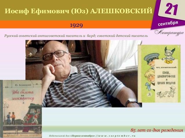 Иосиф Ефимович (Юз) АЛЕШКОВСКИЙ  1929  Русский советский антисоветский писатель и бард; советский детский писатель  85 лет...