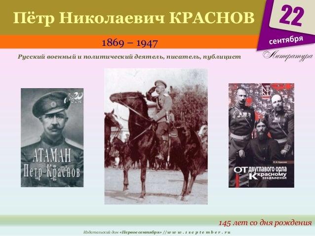 Пётр Николаевич КРАСНОВ  1869 – 1947  Русский военный и политический деятель, писатель, публицист  145 лет со дня рождения...