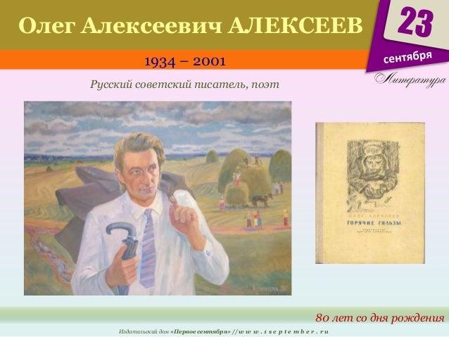Олег Алексеевич АЛЕКСЕЕВ  1934 – 2001  80 лет со дня рождения  Русский советский писатель, поэт  Издательский дом «Первое ...