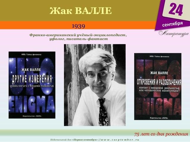 Жак ВАЛЛЕ  1939  75 лет со дня рождения  Франко-американский учёный-энциклопедист,  уфолог, писатель-фантаст  Издательский...