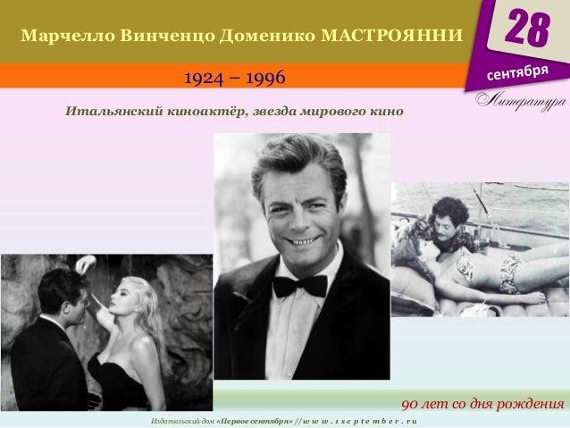 Марчелло Винченцо Доменико МАСТРОЯННИ  1924 – 1996  Итальянский киноактёр, звезда мирового кино  90 лет со дня рождения  И...