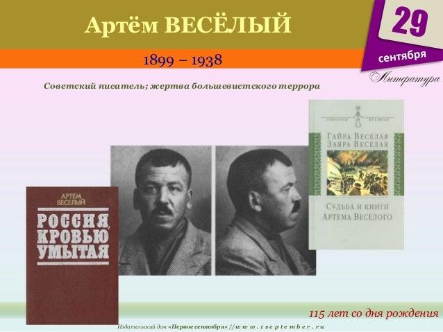 Артём ВЕСЁЛЫЙ  1899 – 1938  Советский писатель; жертва большевистского террора  115 лет со дня рождения  Издательский дом ...