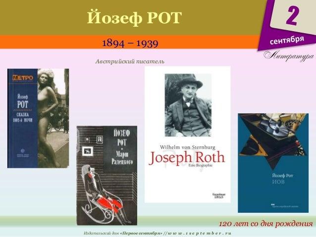 Йозеф РОТ  1894 – 1939  120 лет со дня рождения  Австрийский писатель  Издательский дом «Первое сентября» // w w w . 1 s e...