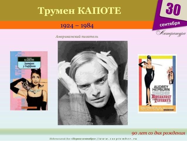 Трумен КАПОТЕ  1924 – 1984  90 лет со дня рождения  Американский писатель  Издательский дом «Первое сентября» // w w w . 1...