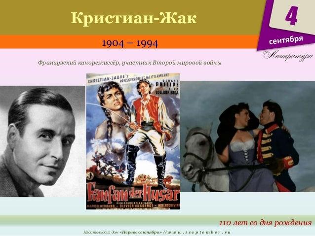 Кристиан-Жак  1904 – 1994  Французский кинорежиссёр, участник Второй мировой войны  110 лет со дня рождения  Издательский ...
