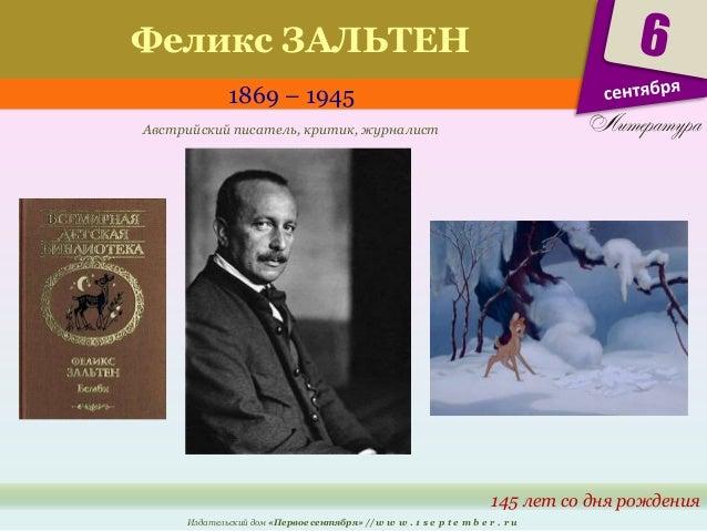 Феликс ЗАЛЬТЕН  1869 – 1945  145 лет со дня рождения  Австрийский писатель, критик, журналист  Издательский дом «Первое се...
