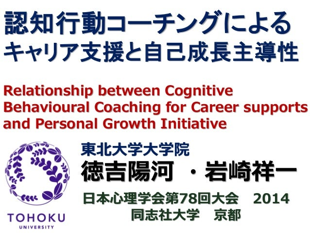 認知行動コーチングによる キャリア支援と自己成長主導性 Relationship between Cognitive Behavioural Coaching for Career supports and Personal Growth In...