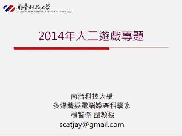 2014年南台多樂系大二遊戲專題:獨立遊戲介紹
